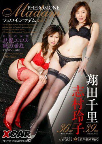 志村玲子;; 好看的中文剧情片第一季会员影片; pheromone madam 1