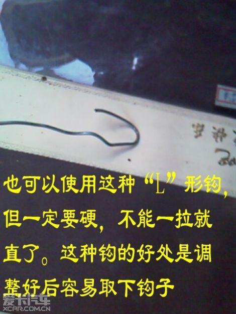 > 简单,快速让后备箱开启放缓的方法(一根铁丝搞定)------图解说明