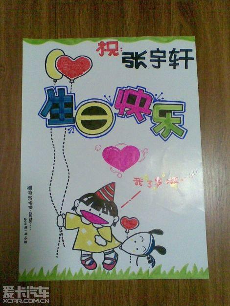 生日寄语给孩子_孩子的生日礼物