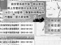 武汉市交管网首页图片出错交警举左手敬礼