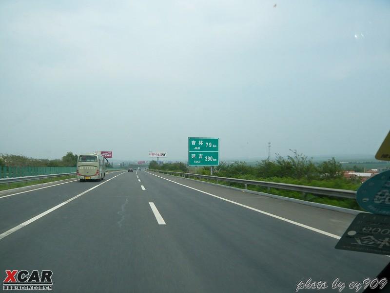 到吉林市参加婚礼----高速公路篇