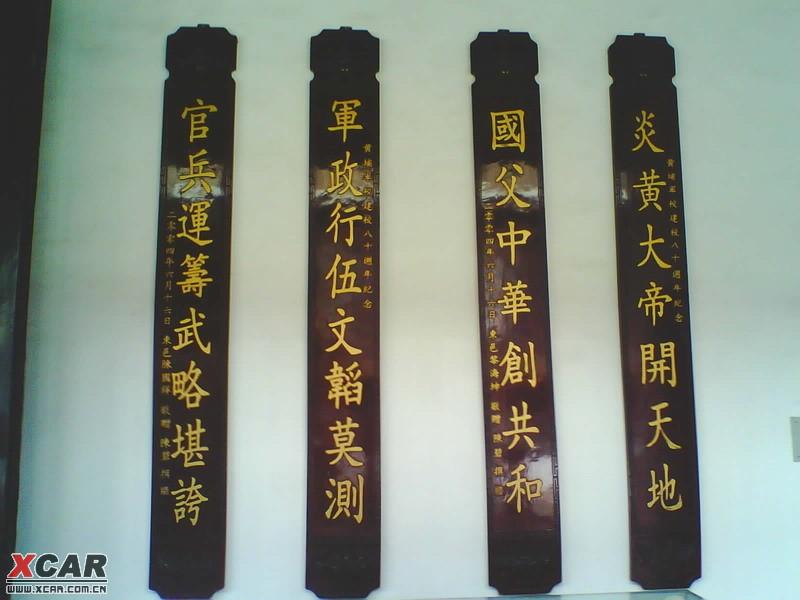 长洲岛---黄埔军校游记
