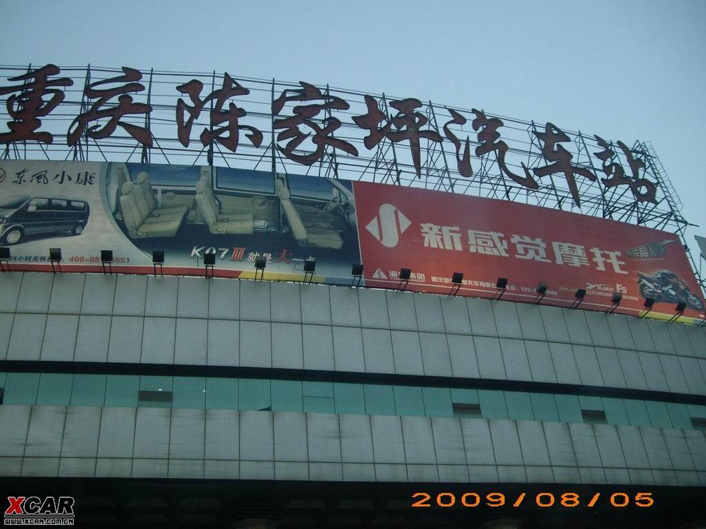 重庆北站到南坪汽车站怎么走-重庆火车北站到南坪