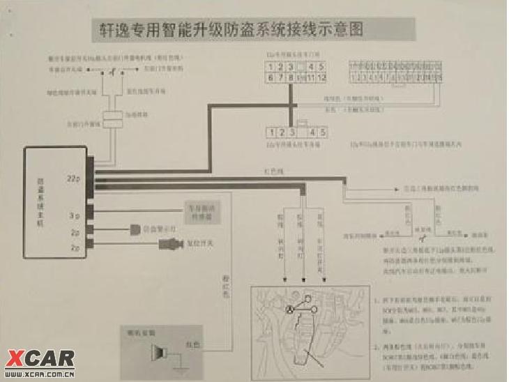 加触发器电容接线图   长安逸动安装防盗器是什么触法?   高清图片