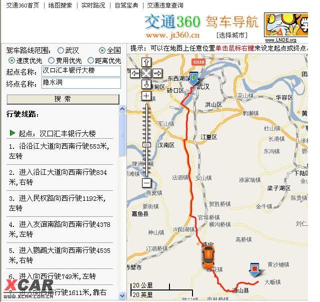 湖北省通山县地图