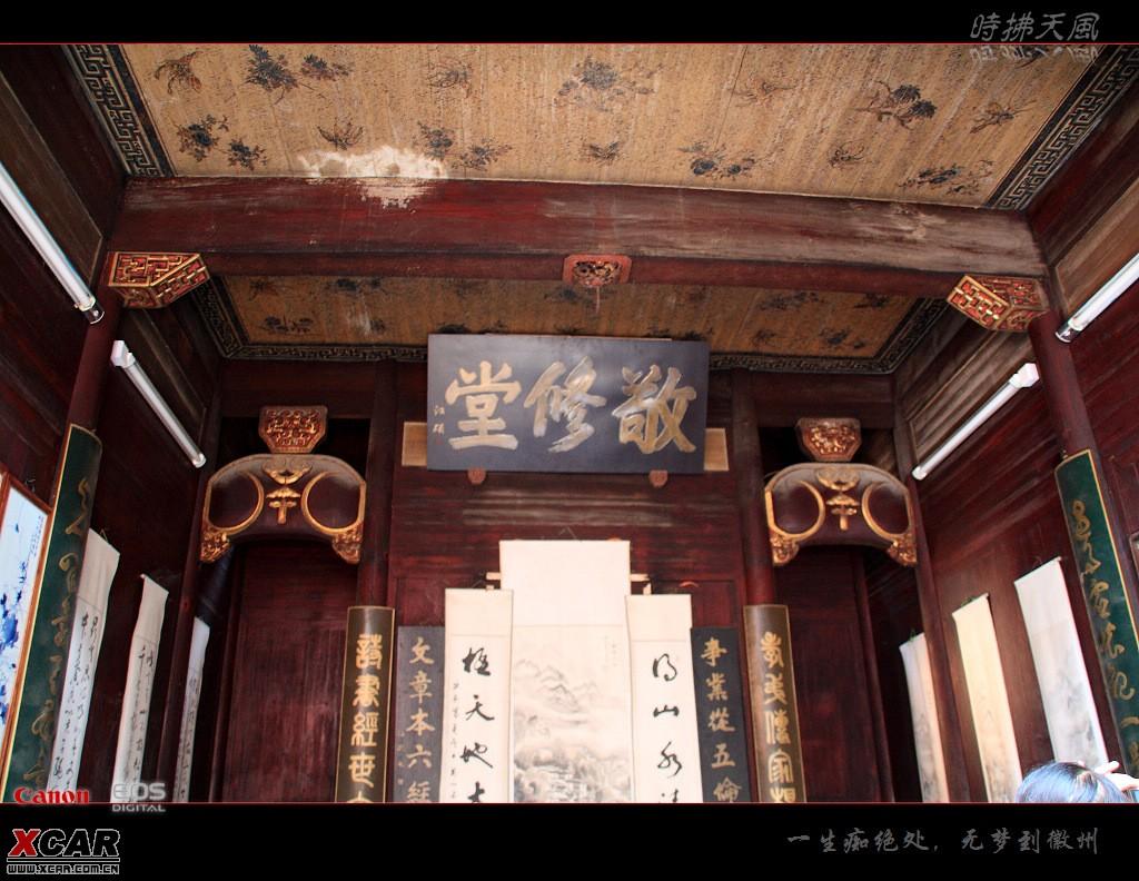 过了敬修堂来到有民间故宫之称的承志堂  建于清咸丰五年(公元1855年),是清末大盐商汪定贵住宅,汪定贵在经商发财之后曾捐了个五品同知的官衔。整栋建筑为木结构,内部砖、石、木雕装饰富丽堂皇,总占地面积约2100平方米,建筑面积3000余平方米,是一幢保存完整的大型民居建筑。全宅有9个天井,大小房间60间,一百三十六根木柱,大小门窗六十个。 全屋分内院、外院、前堂、后堂、东厢、西厢、书房厅、鱼塘厅、厨房、马厩等。还有搓麻将牌的排山阁,吸鸦片烟的吞云轩。另有保镖房、男、女佣人房。屋内有池塘,水井、用水不出屋。