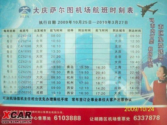 大庆飞机场航班时刻表