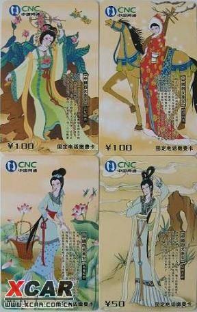 国古代四大美女