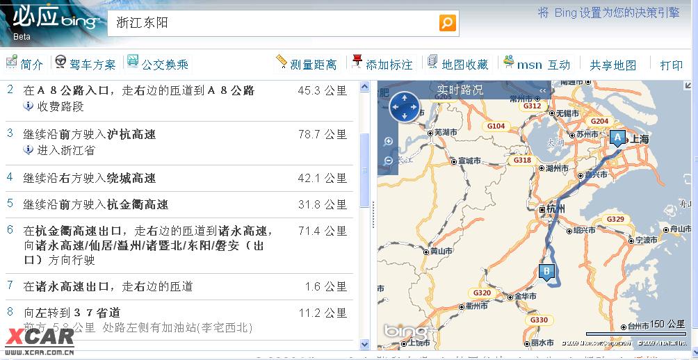 求上海至浙江东阳路线图