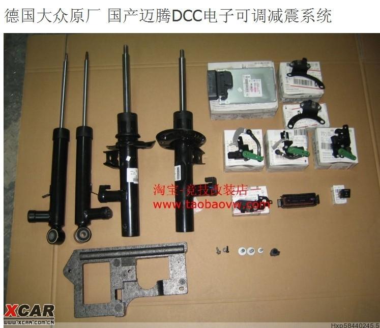 国产迈腾DCC电子可调减震系统
