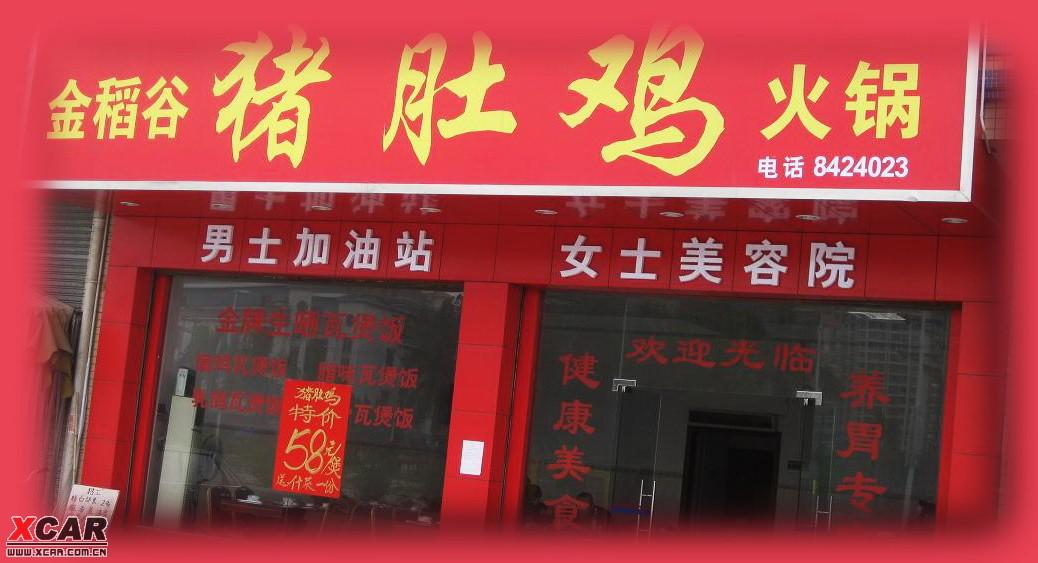近日在鹤山市沙坪镇市郊有一间新开张的火锅店