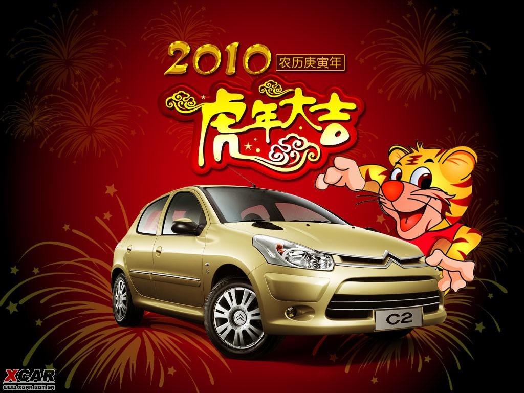【虎威】新年好,虎虎论坛助问题!_C2漫画_爱卡回答下列精华漫画读图片
