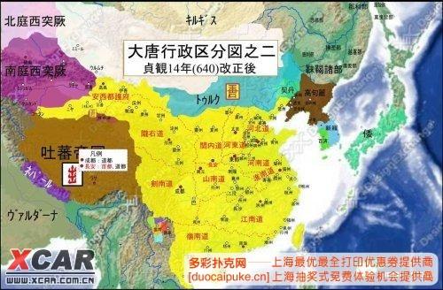 日本教学书的唐朝地图-从贞观元年到武后则天
