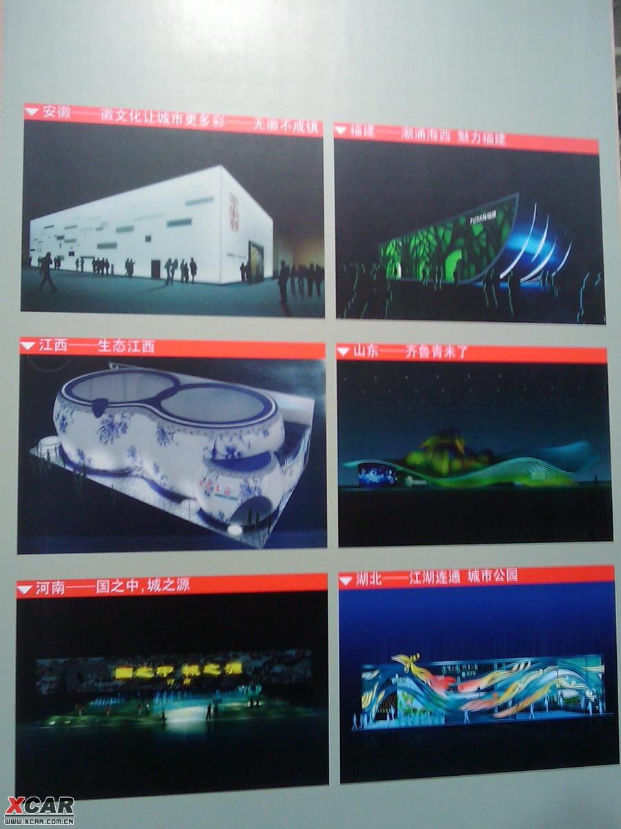 作文 关于世博 1 世博会在中国举办,意味着什么 2 世博会给中国带来图片
