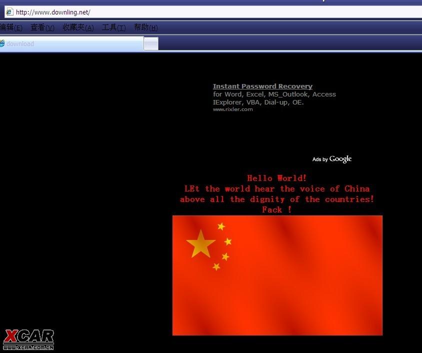 中国黑客反击伊朗!爱国者必看!