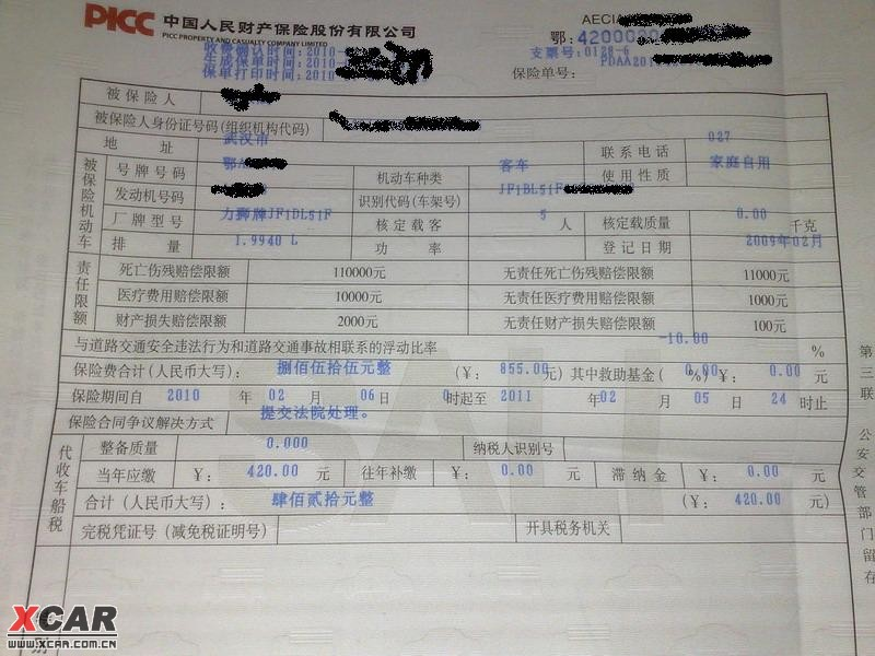 人保车险报价器 2019年重庆市江北区中国人保车险招聘
