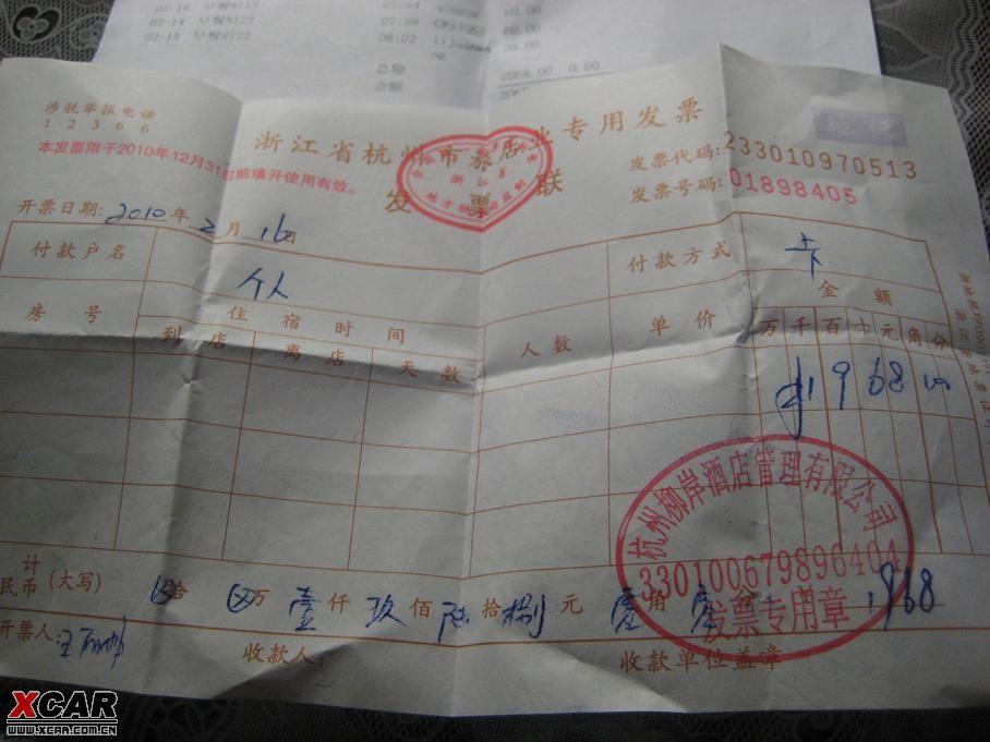 令人气愤的汉庭酒店杭州西湖天地店!