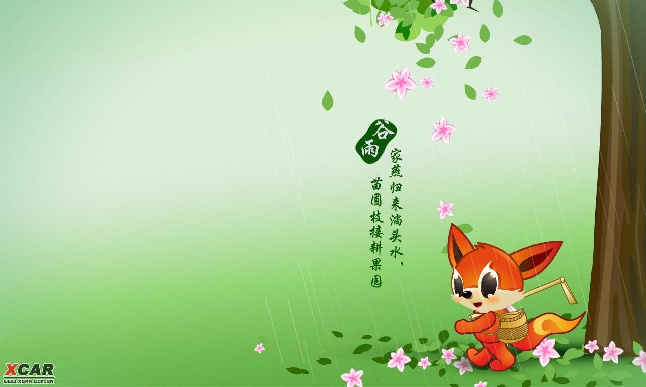 中国传统24节气壁纸