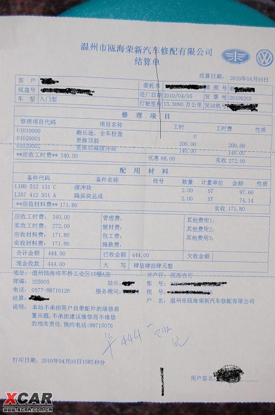2017年01月25号温州至贵阳飞机票