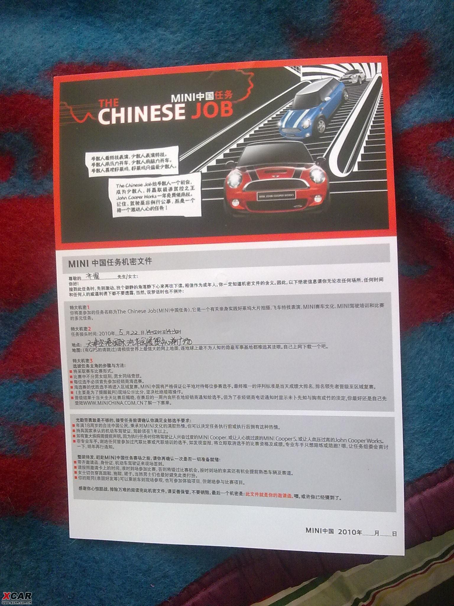 早起接到的高级机密 天津汽车论坛 xcar 爱卡汽车俱乐部高清图片