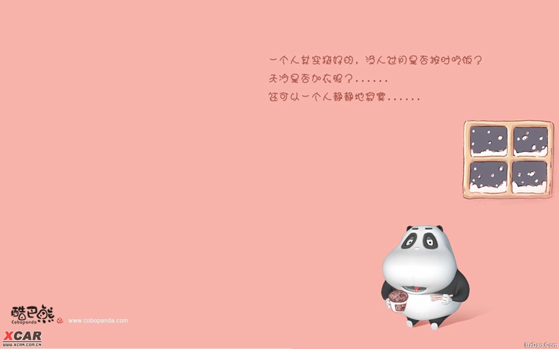 酷巴熊宽屏卡通搞笑哲理 可做屏保
