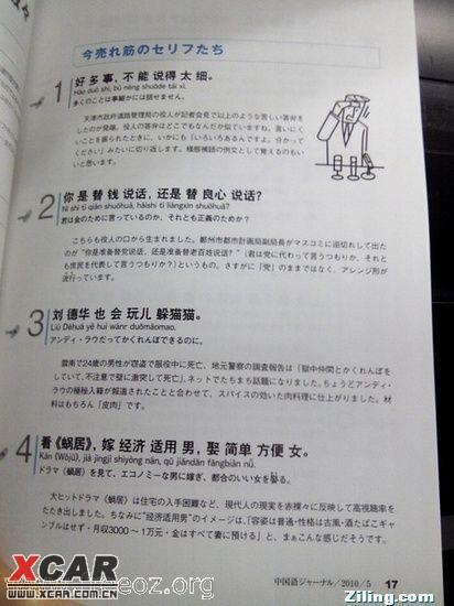 最新日本人学汉语教材_上海汽车论坛_XCAR