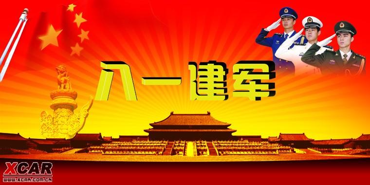== 庆祝八一建军节,向最可爱的人致敬!==