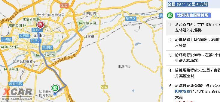 州北站在哪_请问辽宁的同学:沈阳站与沈阳北站哪个离机场近些?