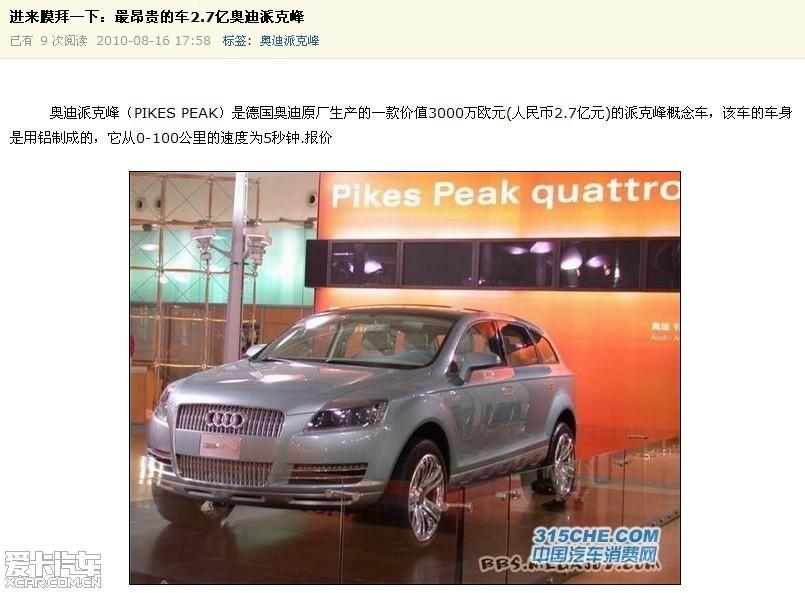 第四名:奥迪派克峰,价值2.7亿元   快看奥迪q7的老前辈——高清图片