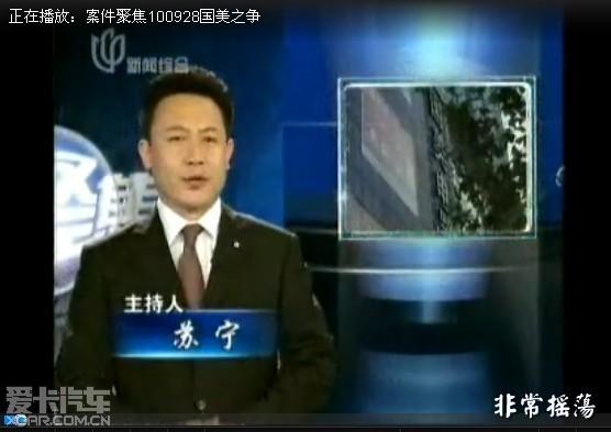 上海电视台案件聚焦_上海电视台《案件聚焦:国美之争》 主持人:苏宁【图】