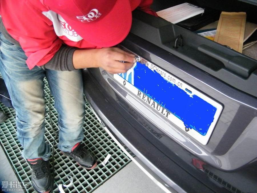 2016车牌安装图解步骤