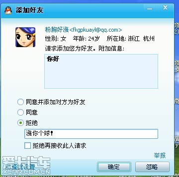 发表于 2010-12-31 13:011楼 快乐的罗嗦 发表于 2010-12-31 13:01