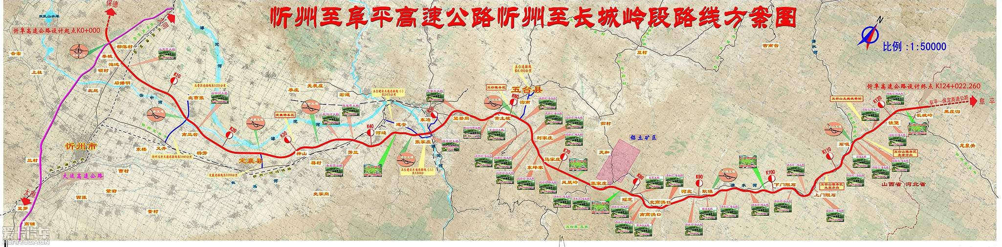 忻州至阜平高速公路忻州至五台山段起点位于忻州市忻府区秦城