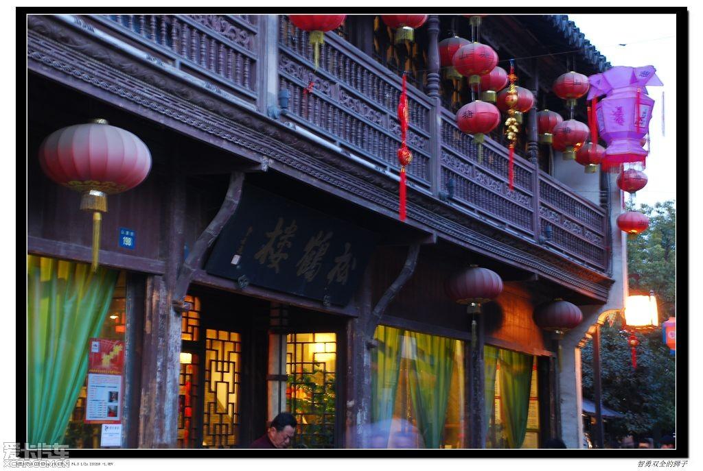 古镇里的高级饭店:松鹤楼