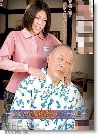 日本老头热心av演出 抑郁症不治而愈
