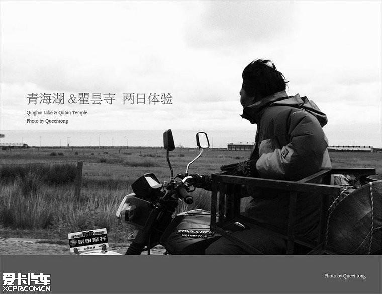 青海湖,瞿昙寺 两日体验 第一次在川分发帖 川分 奔坛同发