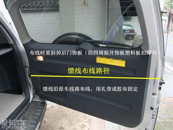 车台安装图解