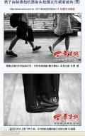 """【变态】男子自制偷拍机器街头偷拍了20余名女子的""""裙下风光""""视频被拘(图)"""
