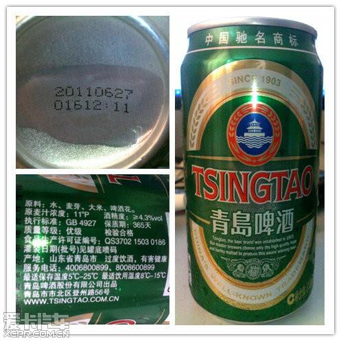 > 淘来的青岛啤酒.
