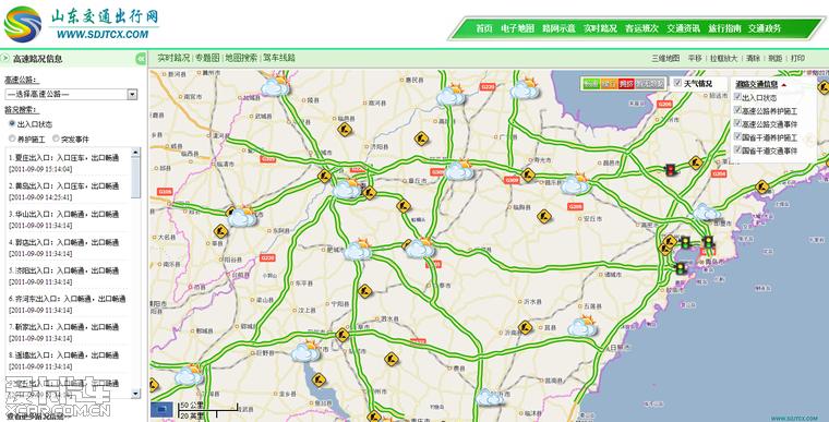 山东高速公路线路图[2011-9]