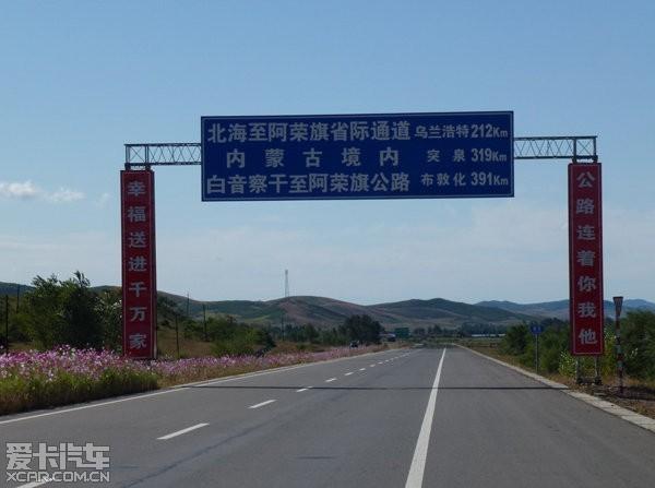 哈尔滨-齐齐哈尔-扎兰屯-柴河镇-阿尔山-满州里战地攻略新手风暴图片