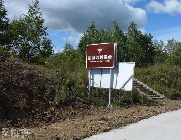 哈尔滨-齐齐哈尔-扎兰屯-柴河镇-阿尔山-满州里风三2.8攻略图片