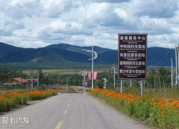 哈尔滨-齐齐哈尔-扎兰屯-柴河镇-阿尔山-满州里神圣rpg攻略图片