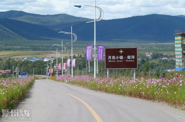 哈尔滨-齐齐哈尔-扎兰屯-柴河镇-阿尔山-满州里攻略梦想新区海贼王图片