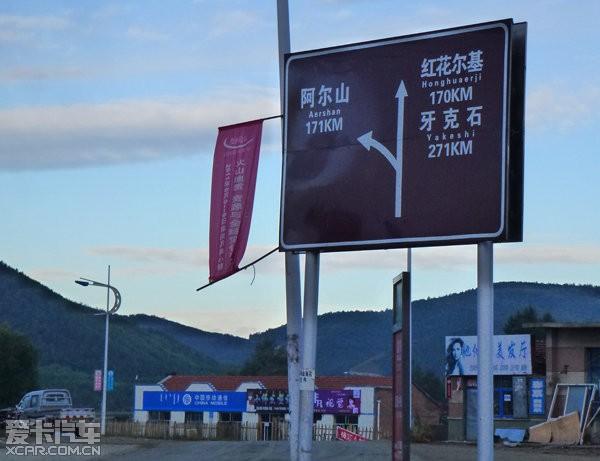 哈尔滨-齐齐哈尔-扎兰屯-柴河镇-阿尔山-满州里下载武唐攻略图片