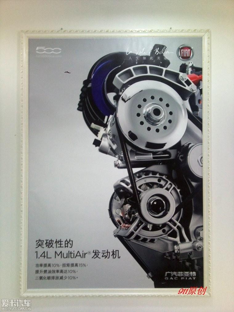 广汽菲亚特临沂4s店开业 500上市作业 高清图片