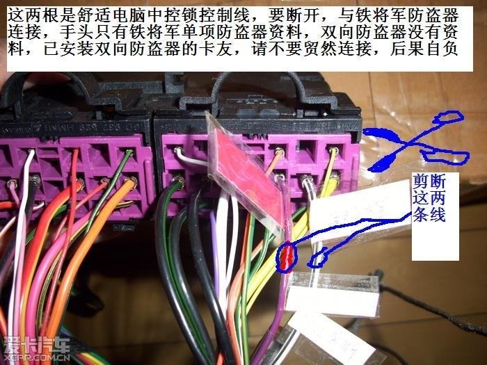更新20楼,铁将军防盗器如何并入新线束,前卫门高清图片