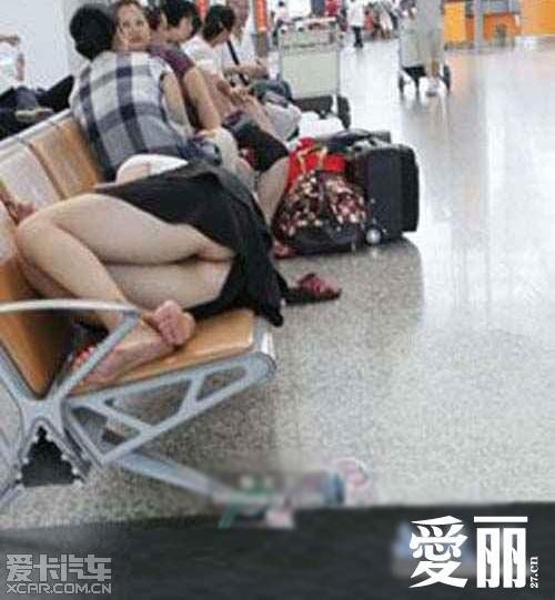 转帖:机场美女不穿内裤睡觉拍!
