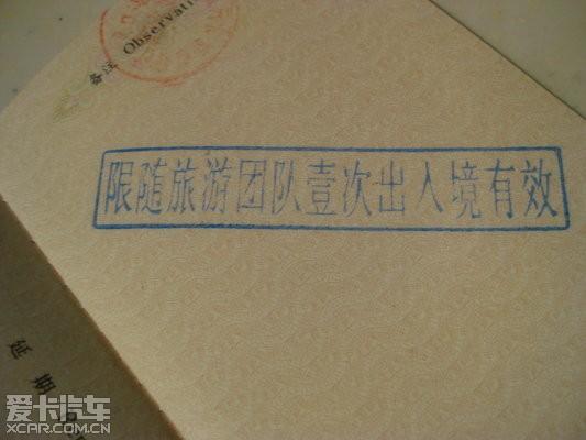 > 旅行札记--签证章,入境章背后的故事