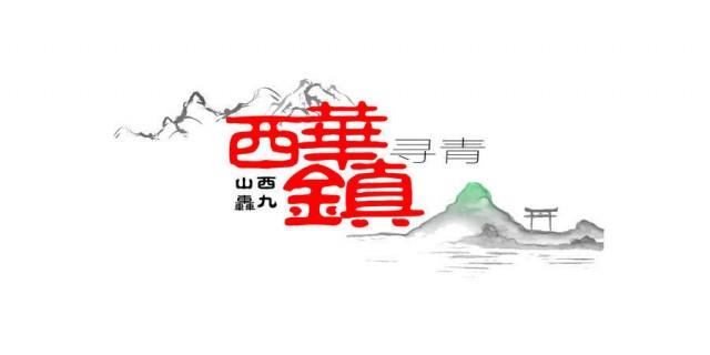 山西轰九踏青~寻青西华镇